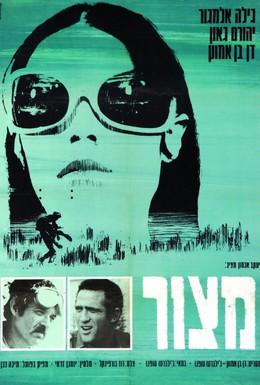 Постер фильма Блокада (1969)