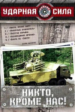 Постер фильма Ударная сила (2002)