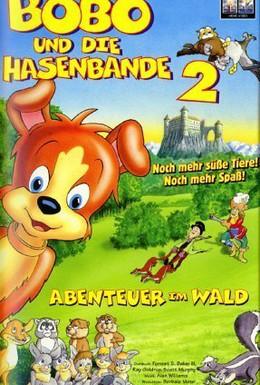 Постер фильма Маленькие герои (1997)