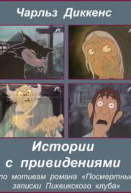 Постер фильма Истории с привидениями (1987)