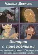 Истории с привидениями (1987)