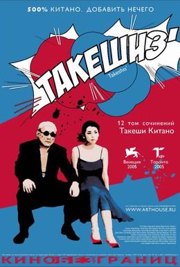 Постер фильма Такешиз (2005)