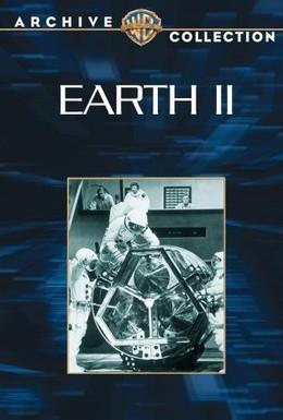 Постер фильма Земля 2 (1971)