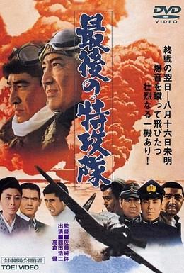 Постер фильма Последний камикадзе (1970)