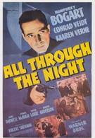 На протяжении всей ночи (1941)
