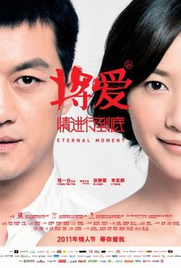 Постер фильма Вечный момент (2011)