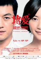 Вечный момент (2011)