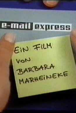 Постер фильма Экспресс-рассылка (2003)