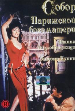 Постер фильма Собор Парижской Богоматери (1956)