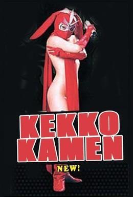 Постер фильма Восхитительная Маска (2004)