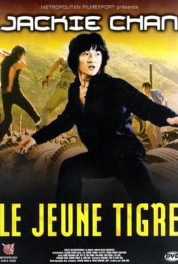 Постер фильма Молодой тигр (1973)