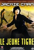 Молодой тигр (1973)