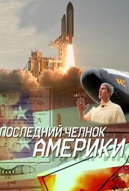 Постер фильма Последний челнок Америки (2011)