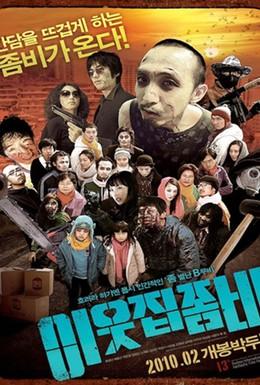 Постер фильма Зомби по соседству (2010)
