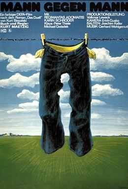 Постер фильма Один на один (1976)