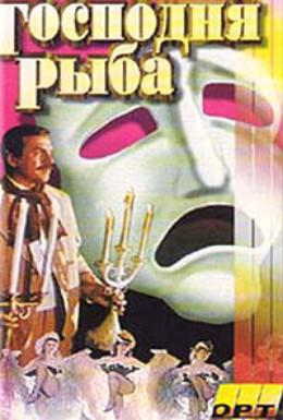 Постер фильма Господня рыба (1991)
