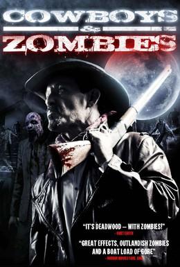 Постер фильма Ковбои и зомби (2011)