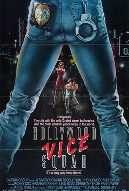 Постер фильма Голливудская полиция (1986)