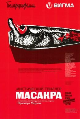 Постер фильма Резня в городе слизи (2010)