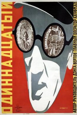 Постер фильма Одиннадцатый (1928)