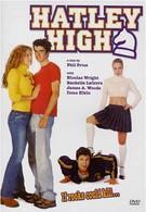 Безумный колледж (2003)