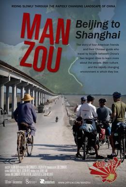 Постер фильма Города мира: Пекин (2010)