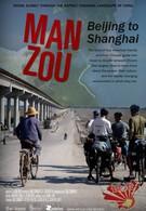 Города мира: Пекин (2010)