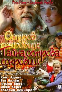 Постер фильма Остров сокровищ: Тайна острова сокровищ (2006)