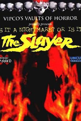Постер фильма Убийца (1982)
