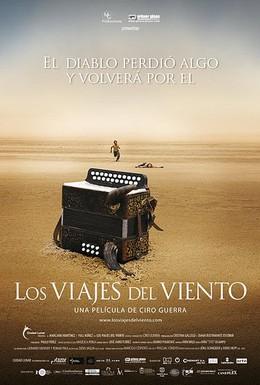 Постер фильма Путешествия ветра (2009)