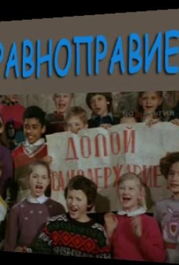 Постер фильма Равноправие (1993)