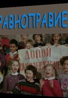 Равноправие (1993)