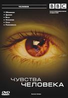 BBC: Чувства человека (2003)
