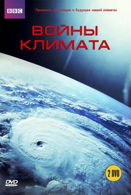 Постер фильма BBC: Войны климата (2008)
