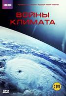 BBC: Войны климата (2008)