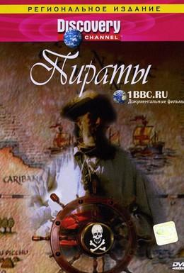 Постер фильма Пираты (1998)