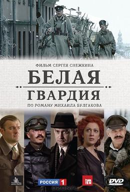 Постер фильма Белая гвардия (2012)