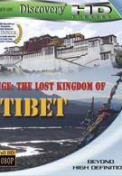 Гуге. Забытое царство Тибета (2006)