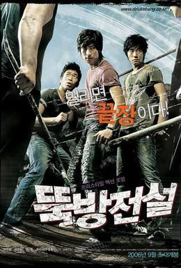 Постер фильма Три приятеля (2006)