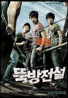 Три приятеля (2006)