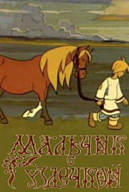 Постер фильма Мальчик с уздечкой (1974)