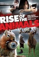 Восстание животных (2011)