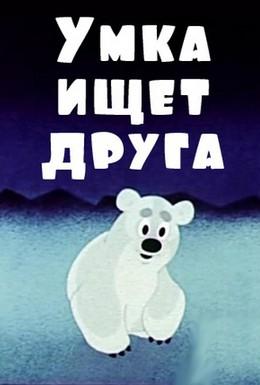 Постер фильма Умка ищет друга (1970)