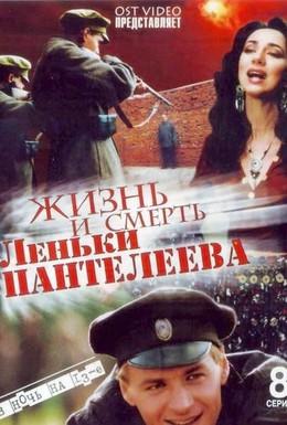 Постер фильма Жизнь и смерть Леньки Пантелеева (2006)