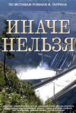 Постер фильма Иначе нельзя (1980)