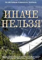 Иначе нельзя (1980)