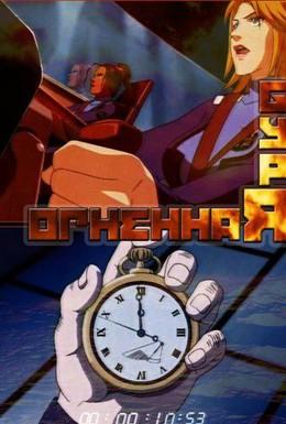 Постер фильма Огненная буря (2003)