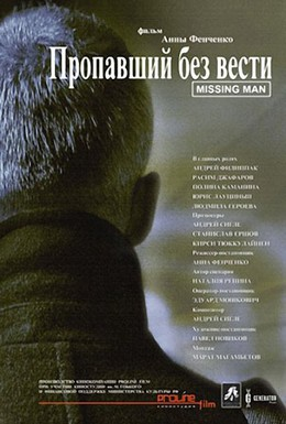 Постер фильма Пропавший без вести (2010)
