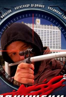 Постер фильма Сармат 2: Покушение (2004)