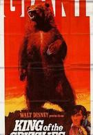 Король Гриззли (1970)